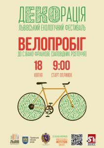 велопробіг сайт